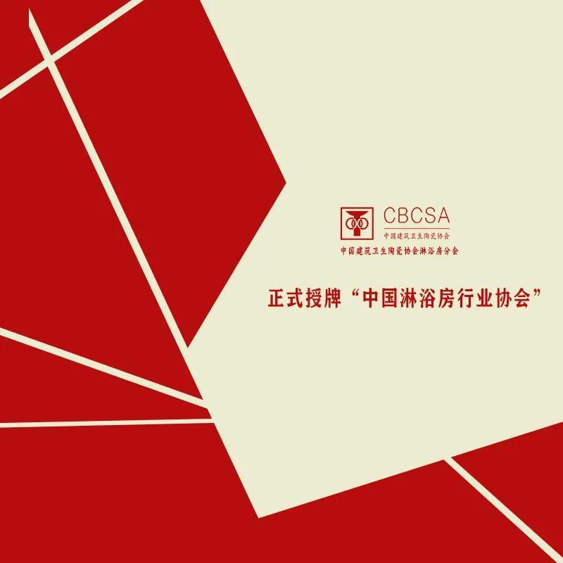 中国建筑卫生陶瓷协会淋浴房分...