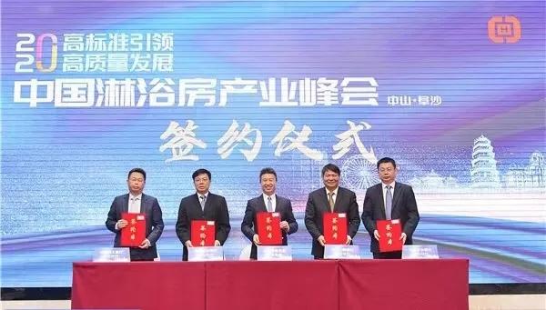 2020中国淋浴房产业峰会隆重开幕