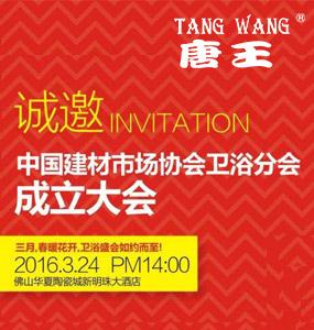 中国建材市场协会卫浴分会...
