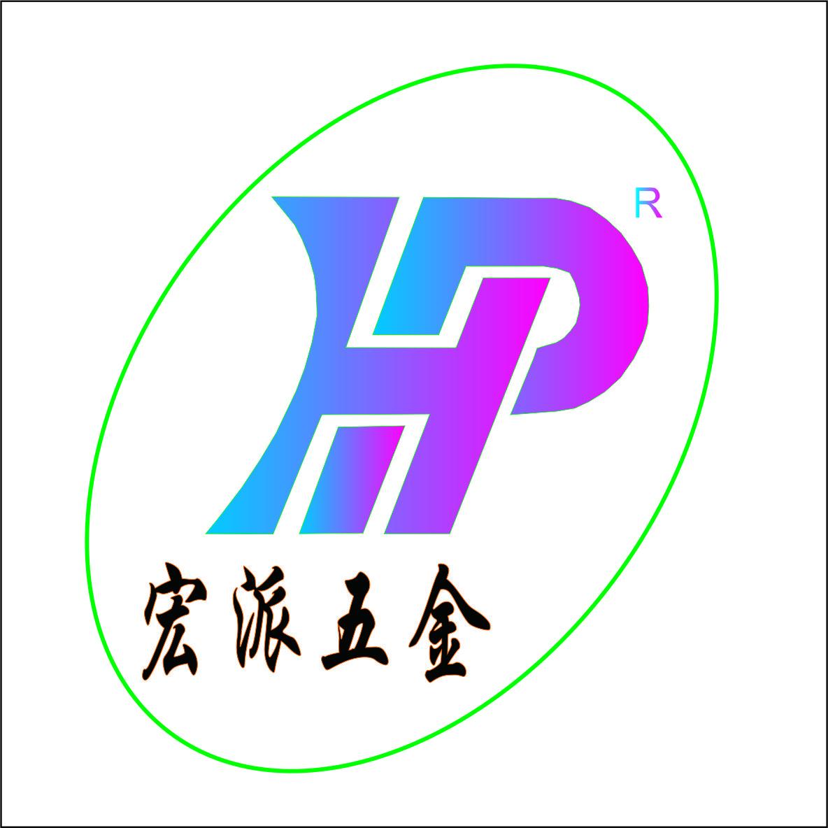 中山市宏派卫浴有限公司